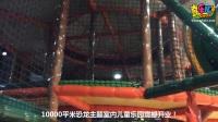 10000平米恐龙主题室内儿童乐园震撼开业!