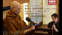 2017薩薩那禪師(Sayadaw U Sasana)佛法開示-《六六經》4-2.mp4
