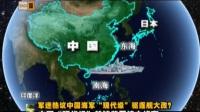 """军情解码_-_军迷热议中国海军""""现代级""""驱逐舰大改?"""