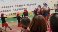丹凤县财税杯羽毛球联谊赛开幕表演舞蹈一