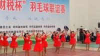 丹凤县财税杯羽毛球联谊赛开幕表演舞蹈二
