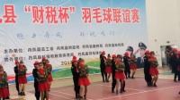 丹凤县财税杯羽毛球联谊赛开幕表演舞蹈三
