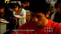 广西故事五十二 千年秀水 状元故里.flv