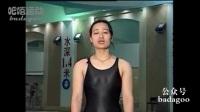 跟我学仰泳 贾小军游泳教学_标清