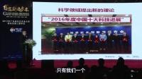 广东省东北农业大学校友会第三届年会主题演讲-中科院院士 周琪