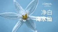 欧莱雅清润海水仙系列全新上市
