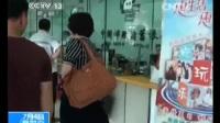 广西上林 可疑男子取巨款牵出网络诈骗案.flv