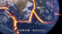 生死瞬间 第2集 - 地震