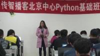 黑马程序员Python第五期开班视频2