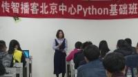 黑马程序员Python第五期开班视频1