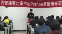 黑马程序员Python第五期开班视频5
