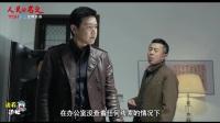 《边看边扯之人民的名义》01期:最帅检察官陆毅掀起反腐巨浪