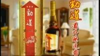 劲道滋补酒 真材实料篇 30S