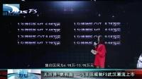 无所畏 更有趣 一汽丰田威驰FS武汉潮流上市