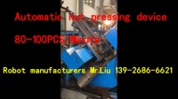 螺母自动生产线,红冲机械手,红冲机器人,自动压合机,自动打字机,压字自动化设备,螺母热锻厂家,热模锻机床,冷镦冲床厂家,中高频炉生产厂家,