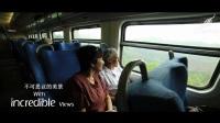 斯航精彩旅程-Angela的故事-火车之旅
