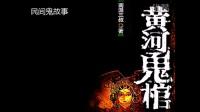 民间鬼故事之黄河鬼棺第一部(22)
