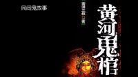 民间鬼故事之黄河鬼棺第一部(23)完
