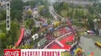 """""""壮族三月三·八桂嘉年华""""大直播一.flv"""