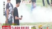 """""""壮族三月三·八桂嘉年华""""大直播五.flv"""