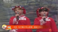 壮族三月三 河池:东兰青少年山歌赛 唱响三月三.flv