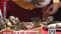 """壮族三月三 钦州:""""蚝""""气冲天 三月三的海鲜盛宴.flv"""