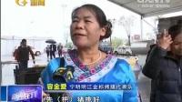 壮族三月三 八桂嘉年华 崇左:美味烤猪大比拼 壮乡美食惹人馋.flv