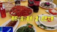 """壮族三月三 八桂嘉年华 大化:有鸡有鱼拼厨艺 美食飘香""""三月三"""".flv"""