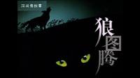 民间鬼故事之狼图腾(46)有声小说