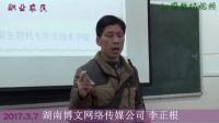 农传广电商+微商 创始人 李正根在株洲县合作社带头人培训班经验分享.mpg