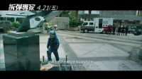 【拆弹专家】HD中文正式电影预告