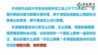第35节 平法识图与钢筋计算实战演练(导语)_
