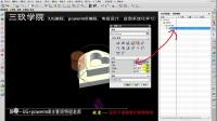 三玖学院-UG编程-零基础-第三节-线加工.wmv