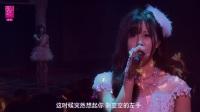 20170404 BEJ48 TEAM B《心的旅程》公演(修复版)