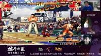 拳皇KOF97线上赛 约战-格斗之星B组