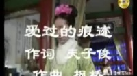 爱的痕迹【枫桥】.mpg