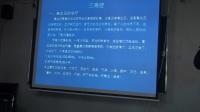 陈健刺血3高血压高血脂高血糖中国医疗行业协会
