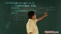 高中数学_反函数教学视频