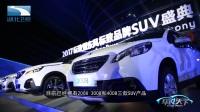 2017标致暨东风标致品牌SUV盛典