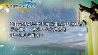 生命电视台制作【菩提如是说】V040-290