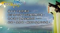 生命电视台制作【菩提如是说】V040-289