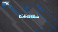 湖北卫视《车说天下》20170407上海车展预告