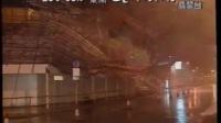 1995年 香港早晨 台风 斯寶八號風球