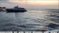 台湾一客轮在嘉义外海搁浅 346名乘客全部脱险