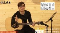小东音乐《动物世界》老王吉他教学
