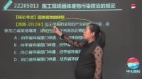 12-二建《建设工程法规及相关知识》真题解析(2Z205000)