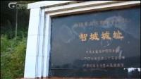 绿色广西八 上林篇—壮乡仙境谱华章.flv