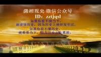 潇观-潇湘观史