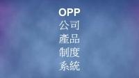 [林昱分享]-新人如何启动(二)学习OPP说明.mp4