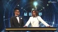 第36屆香港電影金像獎2017 林敏聰 白只 搞笑頒獎 最佳攝影 笑鬼死你